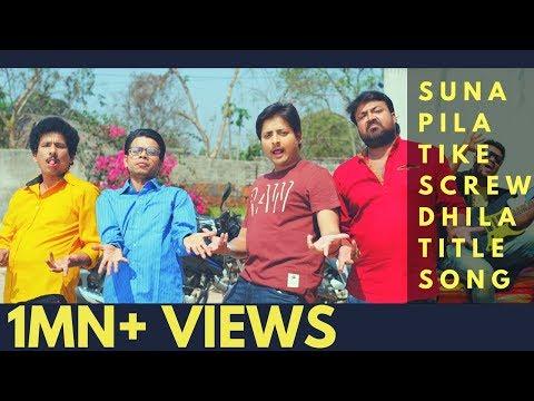 SUNA PILA TIKE SCREW DHILA TITLE SONG || Babushaan, Sheetal, Papu Pom Pom, Pintu Nanda, Pragyan