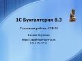 1С Бухгалтерия 8.3. Удаленная работа, СЗВ-М