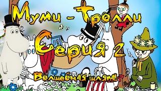 МУМИ ТРОЛЛИ. Волшебная шляпа! Мультфильм 2 серия