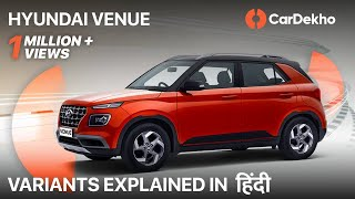 Hyundai Venue Variants (हिन्दी): Which One To Buy? | CarDekho.com #VariantsExplained