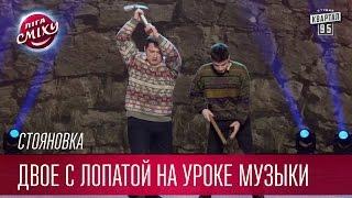 Двое с лопатой на уроке музыки - Стояновка | Лига Смеха новый сезон
