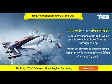 Meaning of Envisage in Hindi - HinKhoj Dictionary