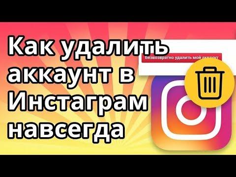 Как удалить аккаунт в Instagram с компьютера навсегда безвозвратно?