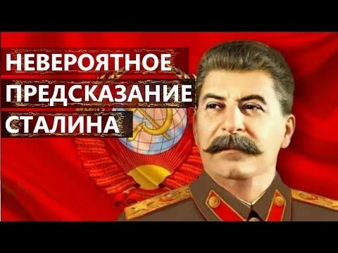 Невероятное предсказание Сталина