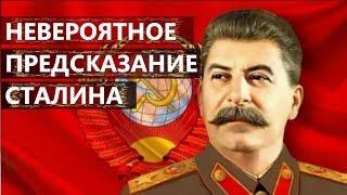Невероятное предсказание Сталина о будущей России.Предсказание о будущем России-он знал.