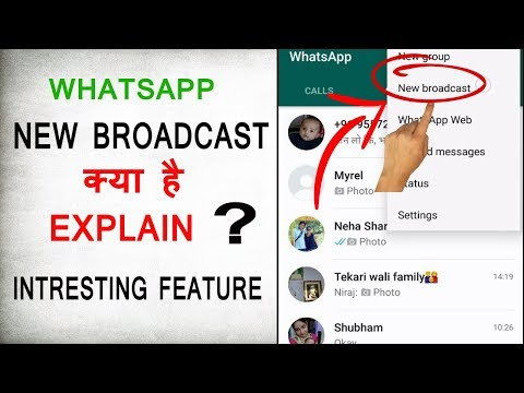 WHAT IS WHATSAPP BROADCAST EXPLAIN | HOW TO BROADCAST MESSAGE IN WHATSAPP | EXPLAIN IN HINDI