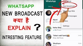 WHAT IS WHATSAPP BROADCAST EXPLAIN | HOW TO BROADCAST MESSAGE IN WHATSAPP | EXPLAIN IN HINDI thumbnail