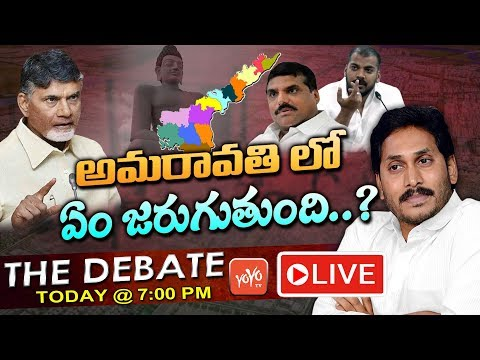 LIVE : Debate on AP Capital Amaravathi Issue | YS Jagan | Chandrababu Naidu | AP Politics | YOYO TV