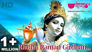 Mero Radha Raman Girdhari | Krishna Dhun Bhajan Full Songs in Hindi | Full HD Video