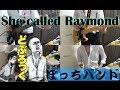 【どぶろっく】She called Raymond 一人で演奏してみた