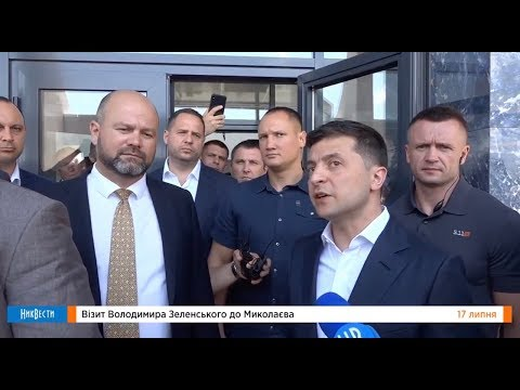 Никвести: Трансляция // Президент #Зеленский приехал в Николаев