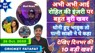 IPL 2020 - Rohit Update , Dhoni On CSK & 10 News | Cricket Fatafat | EP 101 | MY Cricket Production