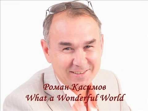 What a wonderful world  Роман Касимов