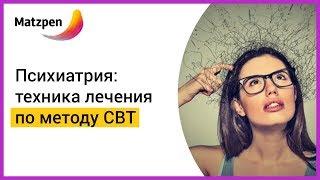 ►  Когнитивно-поведенческая терапия (CBT) — почему она? | Matzpen