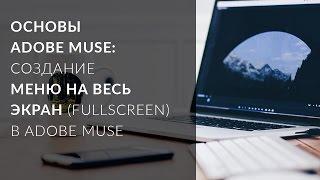 Создание меню в Adobe Muse. Меню на весь экран (fullscreen)