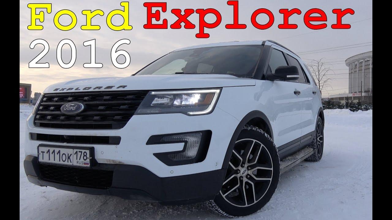 Ford Explorer Sport 2016: Отзыв владельца после 2-х лет эксплуатации