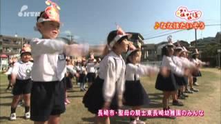 ななほ体操 YouTube用 聖母の騎士東長崎幼稚園 ①