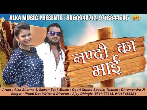 ✓Nandi ka Bhai//नन्दी का भाई //alka sharma//sawan//New Song 2017//Haryanvi song Full HD VIDEO