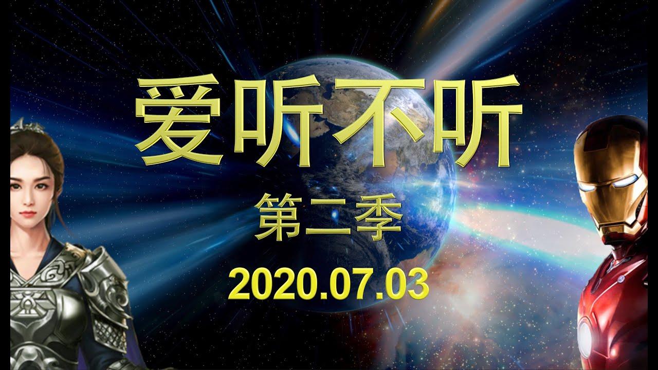 """第二季「爱听不听」第13期 藏传佛教是什么?""""无我""""与""""双修""""又是什么?钢铁侠对话穆桂英 2020.07.03"""