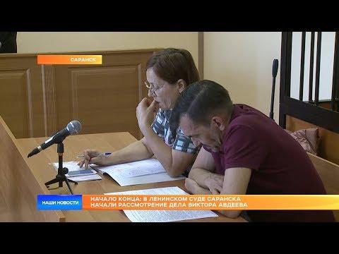 В Ленинском суде Саранска начали рассмотрение дела Виктора Авдеева