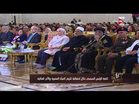 كل يوم - كلمة الرئيس السيسي خلال احتفالية تكريم المرأة المصرية و الأم المثالية  - نشر قبل 22 ساعة