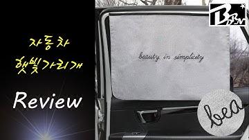 별걸다리뷰하는남자 ERIC #17 : 자동차 햇빛 가리개 제품 리뷰