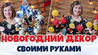 dIY Новогодний ДЕКОР своими руками  Делаем гирлянду и рождественский венок из шариков