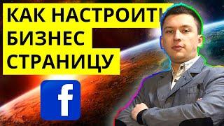 Как создать и настроить бизнес страницу | Реклама facebook | Фейсбук реклама и продвижение бизнеса