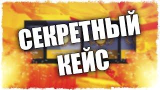 СЕКРЕТНЫЙ КЕЙС ДРУЖКО В CS:GO!!!