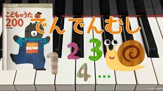 でんでんむし/こどものうた200 Snail ピアノ演奏