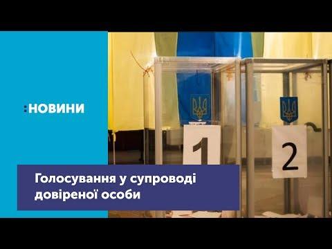 Телеканал UA: Житомир: Люди з вадами зору мали можливість проголосувати у супроводі довіреної особи