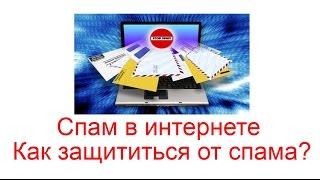 видео Обман спам-скриптов и избавление от спама в комментариях.