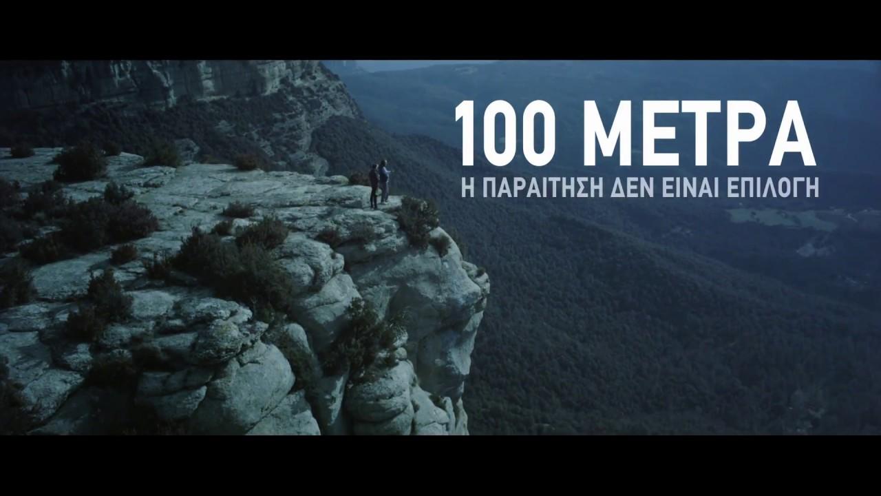 100 Μέτρα (100 Metros) Trailer FullHD Gr subs
