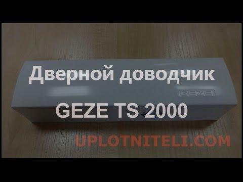 geze ts 2000 c youtube. Black Bedroom Furniture Sets. Home Design Ideas