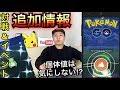 【ポケモンGO】対戦&イベントの追加情報!CP別リーグの考え方!?【個体値】
