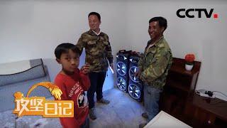 《攻坚日记》 20200402 云山村变迁记(2)|CCTV农业