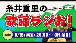 なぜ糸井重里は、このところ 「歌謡曲」に夢中なの? 前川清さんの歌って...