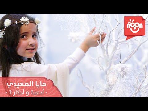 مايا الصعيدي - أدعية وأذكار 3 thumbnail
