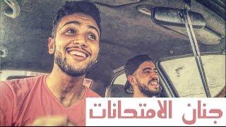 Mostafa Abo Rawash - مصطفى ابورواش - الامتحانات دى هتجننا والله