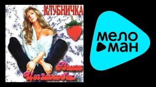 ВИКА ЦЫГАНОВА - КЛУБНИЧКА / VIKA TSYGANOVA - KLUBNICHKA