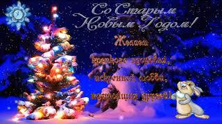 Старый Новый Год!  Красивое поздравление!