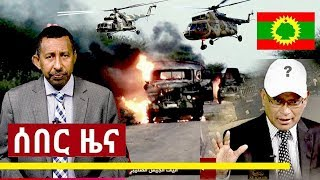ESAT Breaking News- ESAT DC- Daily special ethiopia news today January 16, 2019 / መታየት ያለበት