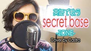Hi! 今回はZONEさんのsecret baseを英語ver.で歌唱させてもらいました! ...