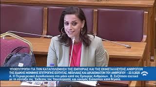 Ραλλία Χρηστίδου Επιτροπή ενάντια στην καταπολέμηση της Εμπορίας των Ανθρώπων 22 9 20