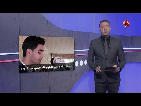 موجز الاخبار | 22 - 11 - 2019 | تقديم هشام جابر | يمن شباب