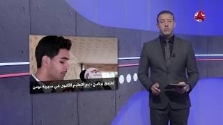 موجز الاخبار   22 - 11 - 2019   تقديم هشام جابر   يمن شباب