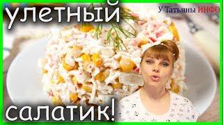 ТОТ салат, который СМЕТУТ со стола ЗА МИНУТУ!!!