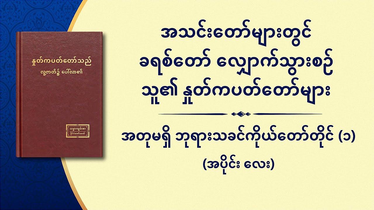 အတုမရှိ ဘုရားသခင်ကိုယ်တော်တိုင် (၁) ဘုရားသခင်၏ အခွင့်အာဏာ (၁) (အပိုင်း လေး)