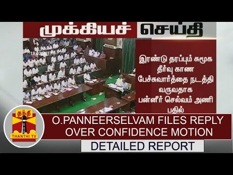 O.Panneerselvam faction files reply over Confidence motion | Detailed Report