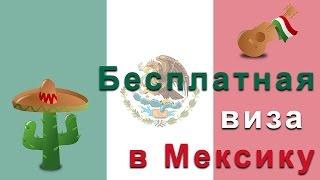 как получить визу в Мексику бесплатно онлайн